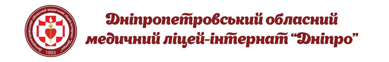 """Дніпропетровський обласний медичний ліцей-інтернат """"Дніпро"""""""""""